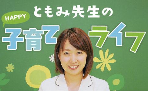 ともみ先生のHAPPY子育てライフ