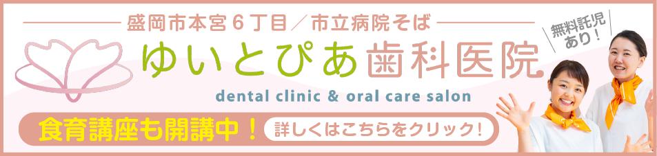 ゆいとぴあ歯科医院